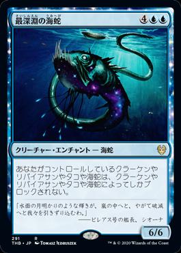 最深淵の海蛇