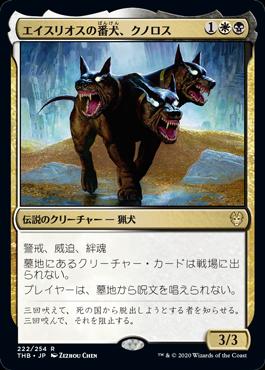 エイスリオスの番犬、クノロス