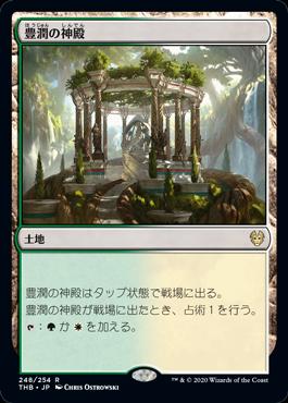 豊潤の神殿