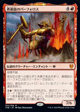 青銅血のパーフォロス