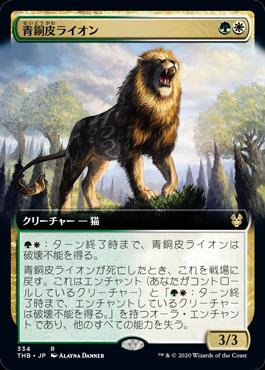 青銅皮ライオン