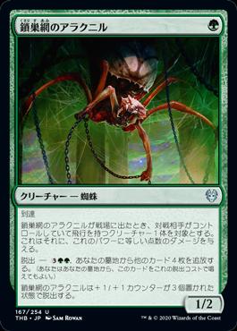 鎖巣網のアラクニル