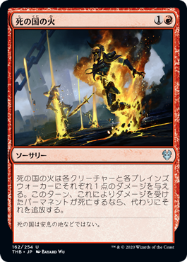 死の国の火