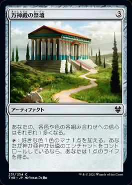 万神殿の祭壇