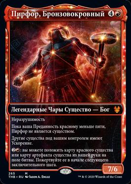 Пирфор, Бронзовокровный