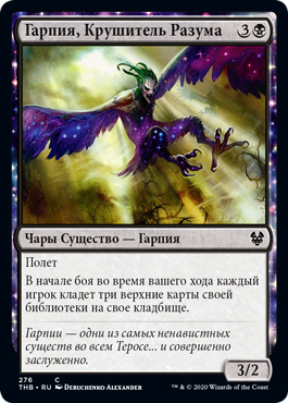 Гарпия, Крушитель Разума