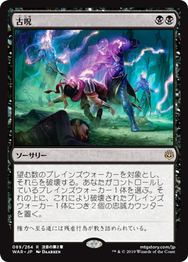 https://media.wizards.com/2019/war/jp_2fK3kwnMTt.png