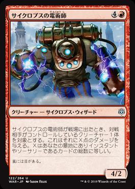 サイクロプスの電術師(Cyclops Electromancer)