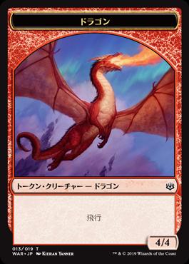 ドラゴン・トークン