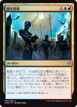 都市侵略(Invade the City)