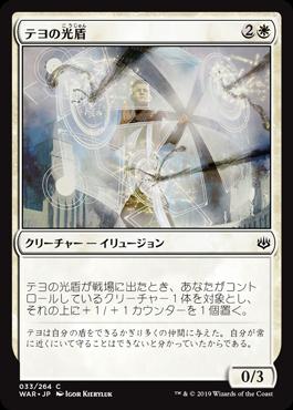 テヨの光盾(Teyo's Lightshield)