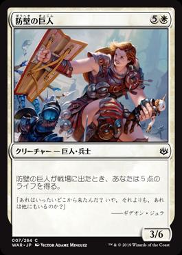 防壁の巨人(Bulwark Giant)