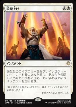 狼煙上げ(Ignite the Beacon)