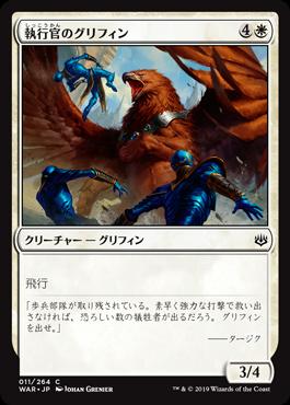 執行官のグリフィン(Enforcer Griffin)