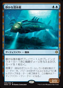 静かな潜水艇