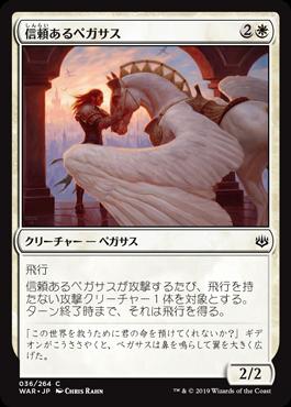 信頼あるペガサス(Trusted Pegasus)