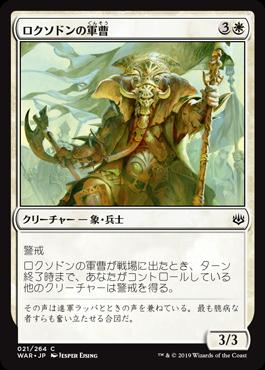 ロクソドンの軍曹(Loxodon Sergeant)