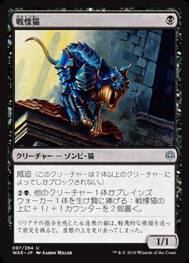 戦慄猫(Dreadmalkin)