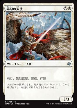 陽刃の天使