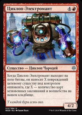 Циклоп-Электромант