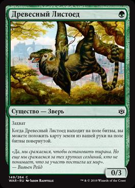 Древесный Листоед