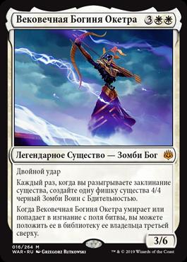 Вековечная Богиня Окетра
