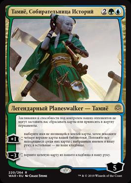 Тамиё, Собирательница Историй