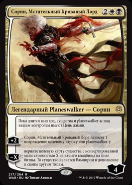 Сорин, Мстительный Кровавый Лорд