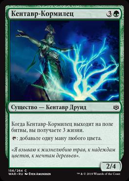 Кентавр-Кормилец