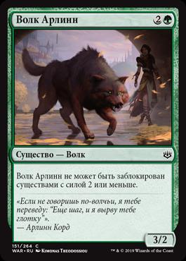 Волк Арлинн