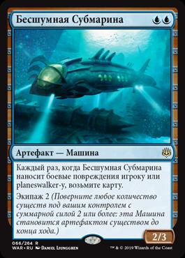Бесшумная Субмарина