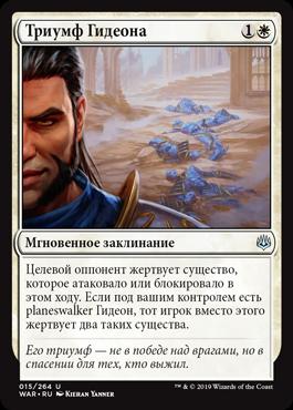 Триумф Гидеона