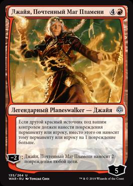 Джайя, Почтенный Маг Пламени