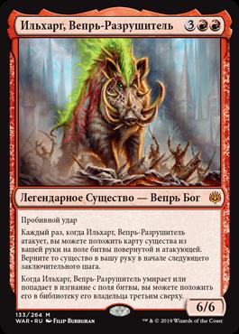 Ильхарг, Вепрь-Разрушитель