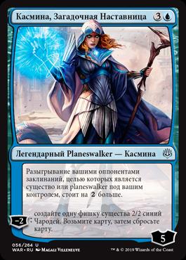 Касмина, Загадочная Наставница
