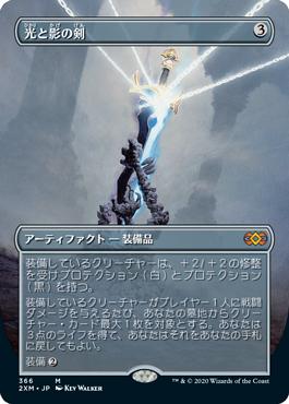 光と影の剣