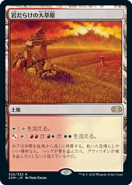 岩だらけの大草原