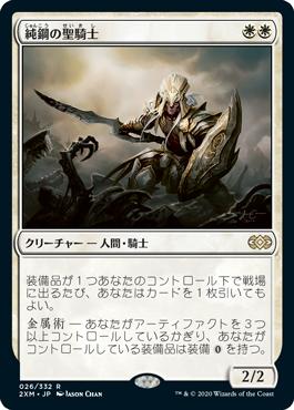 純鋼の聖騎士