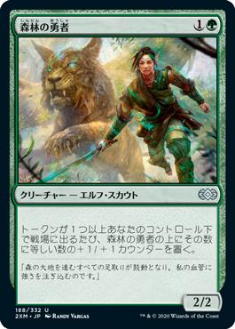 森林の勇者