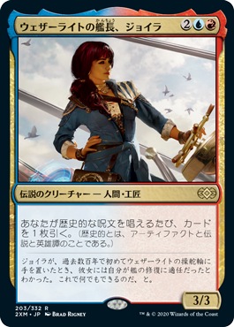ウェザーライトの艦長、ジョイラ