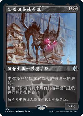 Showcase Falthis, Shadowcat Familiar