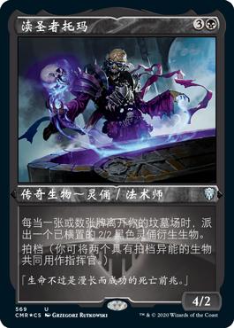 Showcase Tormod, the Desecrator