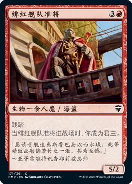 绯红舰队准将