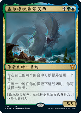 Aesi, Tyrant of Gyre Strait