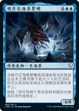 明月巨海兽碧鳞