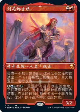 剑花娜吉拉