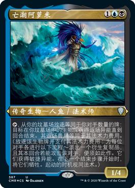 Showcase Araumi of the Dead Tide