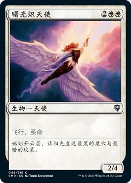 曙光炽天使
