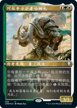 Showcase Hamza, Guardian of Arashin