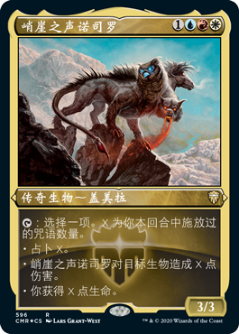 Showcase Gnostro, Voice of the Crags